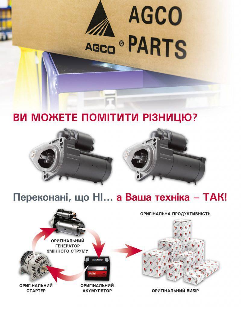 запчасти AGCO Parts