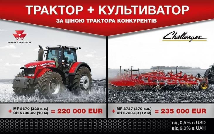 трактор + культиватор по цене трактора конкурентов