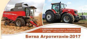 Битва Агротитанов-2017