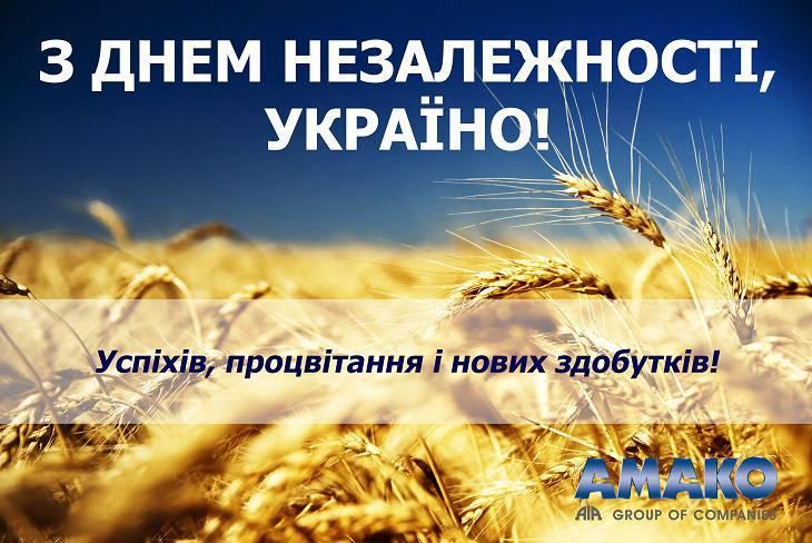 Поздравления с днем независимости украины другу 47