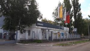 сервисный центр АМАКО в г. Черкассы