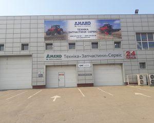 сервисный центр АМАКО в Харькове