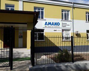 сервисный центр АМАКО в Николаевской обл. фото
