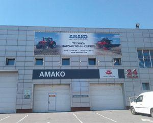 сервисный центр АМАКО в Харькове фото