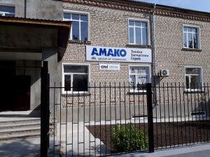 сервисный центр АМАКО в Первомайске