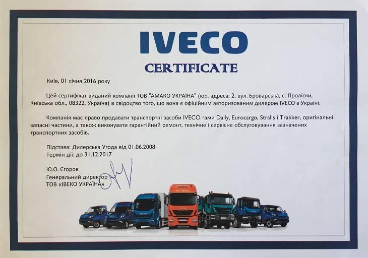 АМАКО - официальный дилер ИВЕКО в Украине