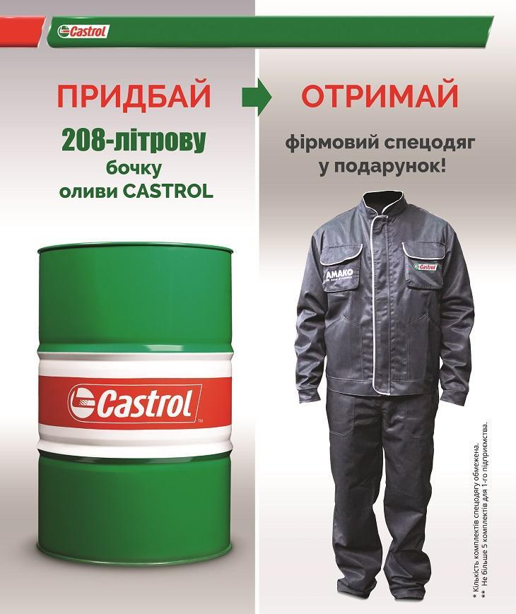 подарок за бочку Кастрола