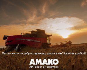 листівка з днем працівників сільського господарства