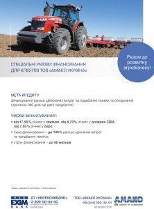 условия финансирования сельхозтехники АМАКО - Укрексимбанк