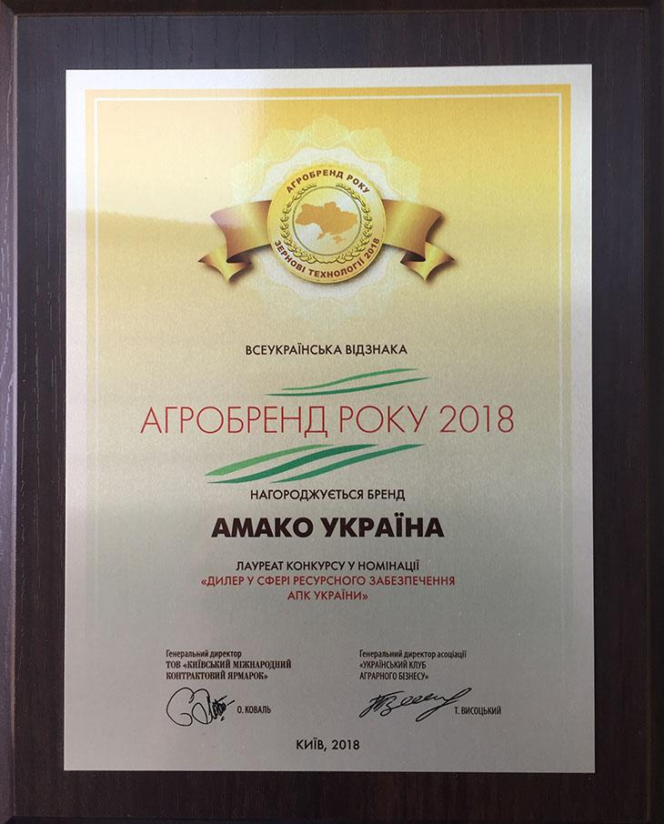 Агробренд-2018 награда