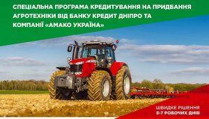 Банк Кредит Днепр листовка
