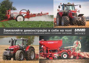 демонстрация тракторов Massey Ferguson и прицепного оборудования Gaspardo фото
