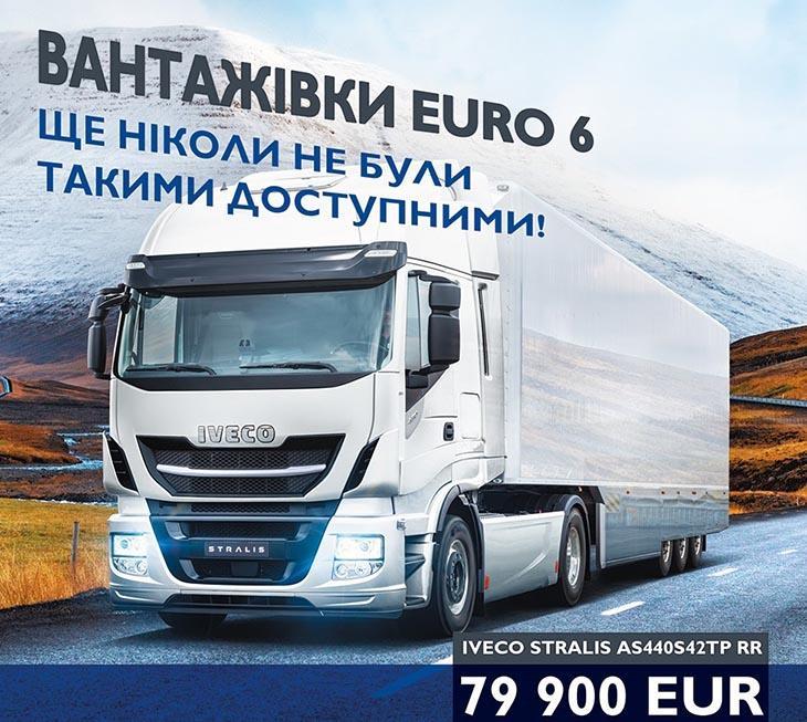 грузовики IVECO фото