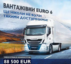 грузовики IVECO Stralis EURO 6 rfhnbrf