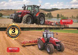расширенная гарантия на тракторы MF картинка