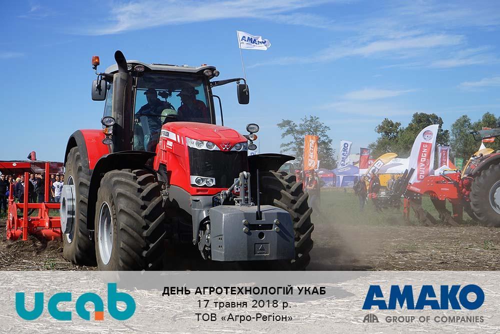 День агротехнологий УКАБ фото