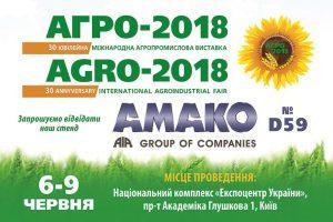 Приглашение на выставку АГРО-2018