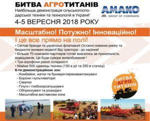 Битва Агротитанов 2018