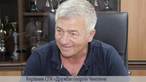 Керівник СПК «Дружба» Георгій Чиклікчи