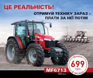 трактора MF6713 132 к.с.