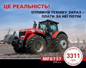 трактор MF8737 370 к.с.