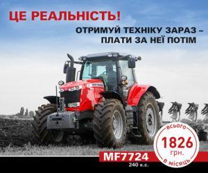 MF7724