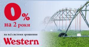 Специальное предложение на все системы орошения WESTERN