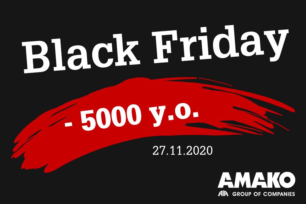 Black Friday в АМАКО