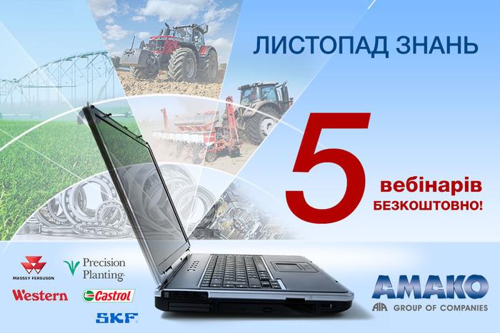 webinar_AMAKO