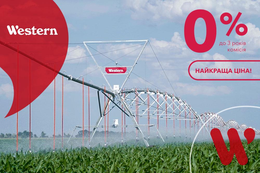 Зрошувальні системи WESTERN Irrigation